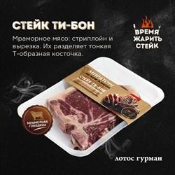 Говядина Мираторг Блэк Ангус мраморная Ти-Бон стэйк 490г в/у - фото 10514