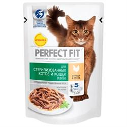 Корм для кошек Перфект Фит с курицей для стерелизованных кошек 85г - фото 4523