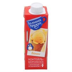 Коктейль Большая кружка молочный банан с мороженым 3,0% 250мл - фото 4560