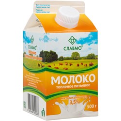 Молоко Славмо топленое 3,5% 500г - фото 4579