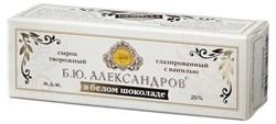 Сырок Б.Ю.Александров глазированный в белом шоколаде с ванилью 26% 50г - фото 4592