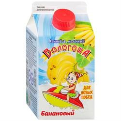 Коктейль Вологоша молочный банановый 2,5% 470г - фото 4629