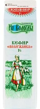 Кефир Вологжанка жир.1% 1л - фото 4691