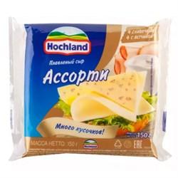 Сыр Хохланд сливочный ассорти плавленый 45% 150г 4 ломтика - фото 4889