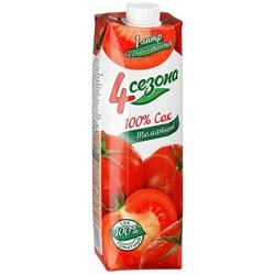Сок 4 сезона томат 1л - фото 4894