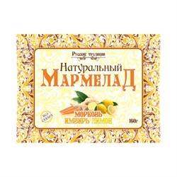 Мармелад Русские традиции Морковь-имбирь-лимон 160г - фото 5060