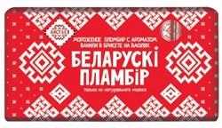 Мороженое Белорусский пломбир брикет на вафлях ванильный 250г - фото 5109