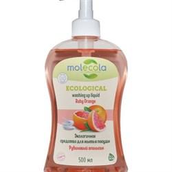 Средство Молекула для мытья посуды Рубиновый апельсин 500мл - фото 5210