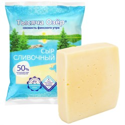 Сыр Тысяча озер сливочный 50% 240г - фото 5213