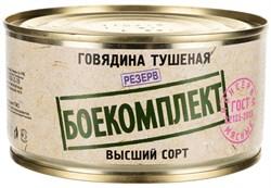 Говядина Резерв Боекомплект тушеная в/с 325г ж/б - фото 6719