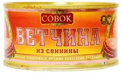 Ветчина Совок из свинины ГОСТ 9165-59 325г ж/б - фото 6920