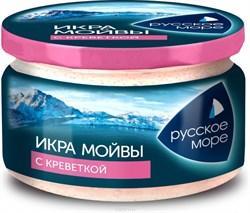 Икра Русское море мойвы деликатесная с креветкой 165г - фото 7572