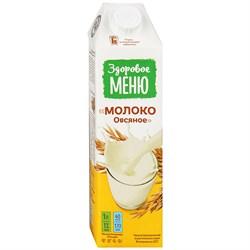 Напиток Здоровое меню Молоко овсяное 1% 1л - фото 7591