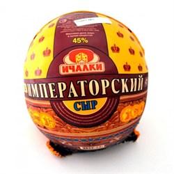 Сыр Ичалки Императорский шар 45% пл 100 г. - фото 7679