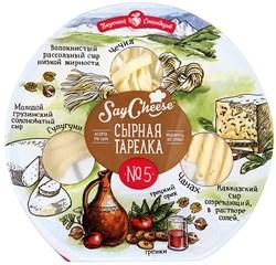 Сырная тарелка №5 (сыр сулугуни, чечил, чанах) 155г - фото 7699