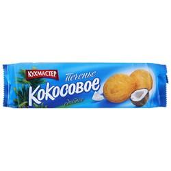 Печенье Кухмастер кокосовое 270г - фото 8391