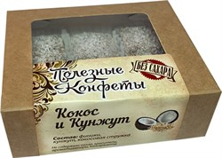 Конфеты Русские традиции Кокос-кунжут 100г - фото 8429