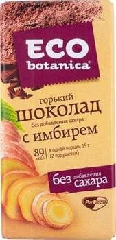 Шоколад Эко ботаника горький с имбирем без сахара 90г - фото 8441