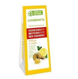 Мармелад желейный Живые конфеты с имбирем и лимоном 170г - фото 8582