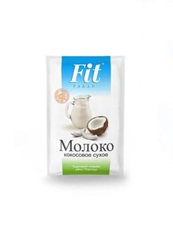 Молоко Фит Парад кокосовое сухое 35г - фото 8597