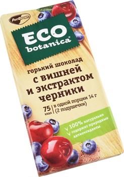 Шоколад Эко ботаника вишня/экстракт черники горький 90г - фото 8622