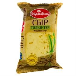 Сыр Вкуснотеево Тильзитер премиум 45% 200г флоупак - фото 8771
