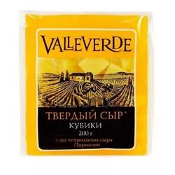 Сыр Валлеверде Пармезан кубики 200г - фото 8778