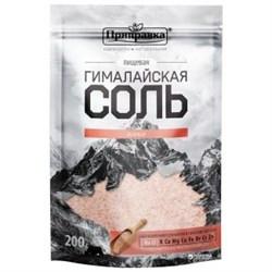 Соль Приправка гималайская розовая 200г - фото 8921
