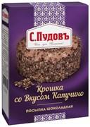 Крошка С.Пудовъ шоколадная со вкусом капучино 90г
