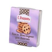 Капли С.Пудовъ шоколадные для выпечки 90г
