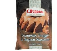 Глазурь С.Пудовъ сахарная со вкусом карамели 100г