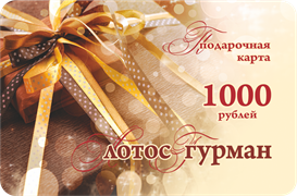 Подарочная карта Лотос Гурман номинал 1000