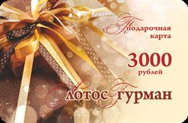 Подарочная карта Лотос Гурман номинал 3000