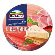 Сыр Хохланд с ветчиной плавленый 50% 140г