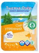 Сыр Тысяча озер Утренний 45% 125г нарезка