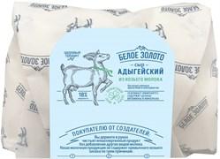 Сыр Белое золото адыгейский из козьего молока 18% 150г