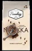 Кофе Паулиг мокка зерно 1кг