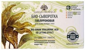 Био-сыворотка Карелия Органика гиалуроновая 2,5мл*8шт