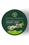 Био-скраб Карелия Органика травяной для тела 220мл