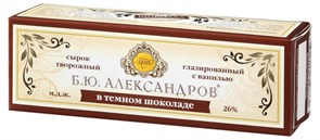 Сырок Б.Ю.Александров глазированный в темном шоколаде с ванилью 26% 50г