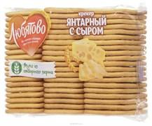 Крекер Любятово янтарный с сыром 500гр