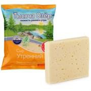 Сыр Тысяча озер утренний 45% 240г
