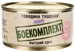 Говядина Резерв Боекомплект тушеная в/с 325г ж/б