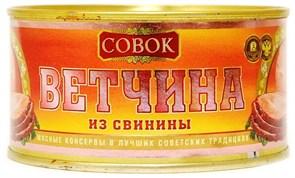 Ветчина Совок из свинины ГОСТ 9165-59 325г ж/б