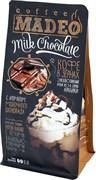 Кофе Мадео с ароматом молочного шоколада 200г