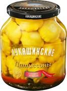 Патиссоны Лукашинские мини маринованные пикантные сладко-пряные 340г