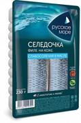 Сельдь Русское море филе с кожей с/с в масле 230г