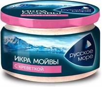 Икра Русское море мойвы деликатесная с креветкой 165г