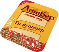 Сыр Ламбер Тильзитер 45% 150г нарезка