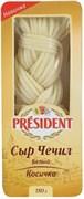 Сыр Президент чечил белый косичка 35% 180г